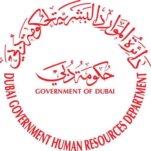 Dubai government human resources